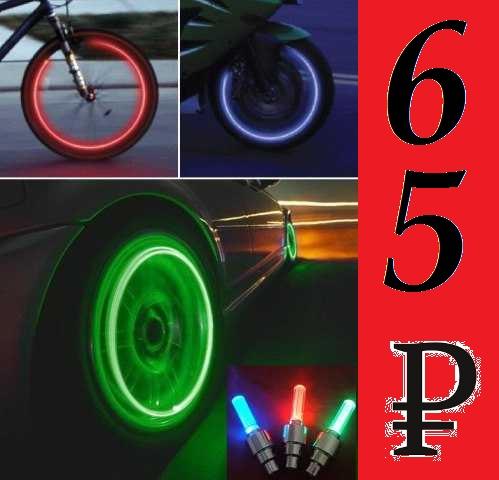 Светодиоды на колёса 65р/шт. В комплекте 2 батарейки.