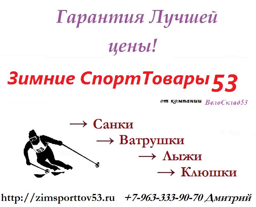 Магазин «Зимних СпортТоваров» от нашего магазина